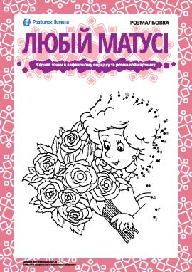 Раскраска по алфавиту «Любимой маме»