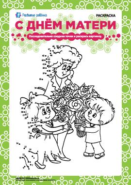 Раскраска «С Днем матери»: считаем до 50-ти
