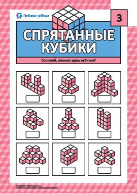 Спрятанные кубики № 3: тренируем логику и мышление