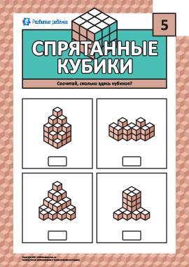 Спрятанные кубики № 5: тренируем логику и мышление