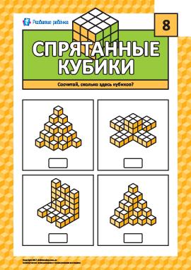 Спрятанные кубики № 8: тренируем логику и мышление