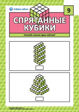 Спрятанные кубики № 9: тренируем логику и мышление