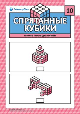 Спрятанные кубики № 10: тренируем логику и мышление