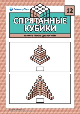 Спрятанные кубики № 12: тренируем логику и мышление