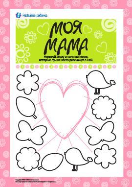Творческое задание «Моя мама»