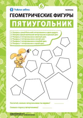 Раскраска «Геометрические фигуры»: пятиугольник