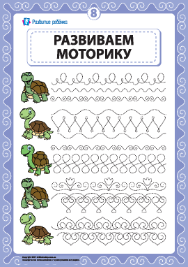 Развиваем моторику и координацию № 8