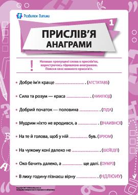 Пословицы и анаграммы № 1 (украинский язык)