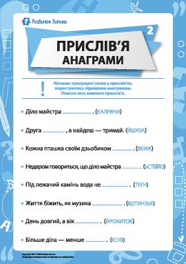 Пословицы и анаграммы № 2 (украинский язык)