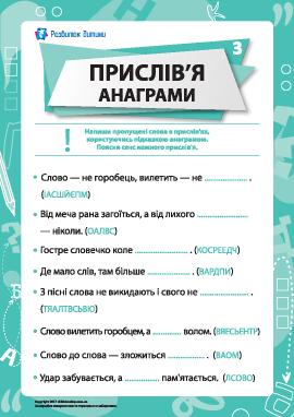 Пословицы и анаграммы № 3 (украинский язык)