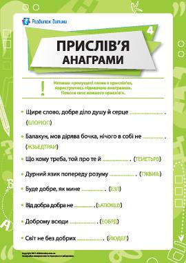 Пословицы и анаграммы № 4 (украинский язык)