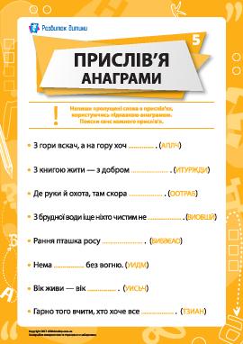 Пословицы и анаграммы № 5 (украинский язык)