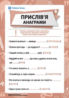 Пословицы и анаграммы № 6 (украинский язык)