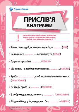 Пословицы и анаграммы № 7 (украинский язык)