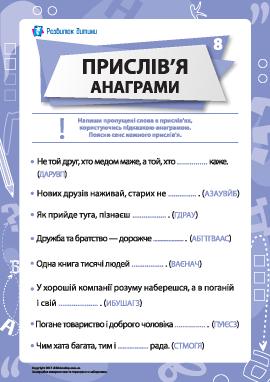 Пословицы и анаграммы № 8 (украинский язык)