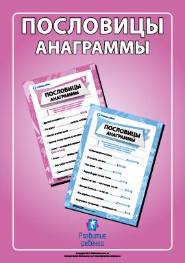 Пословицы и анаграммы (русский язык)