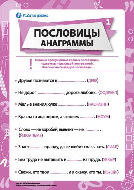 Пословицы и анаграммы № 1 (русский язык)
