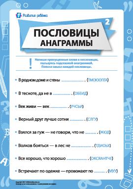 Пословицы и анаграммы № 2 (русский язык)