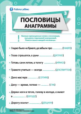Пословицы и анаграммы № 3 (русский язык)