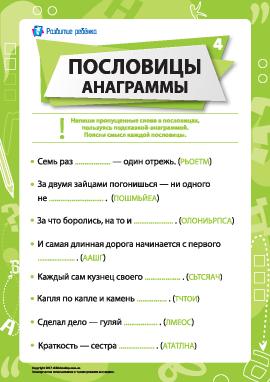 Пословицы и анаграммы № 4 (русский язык)