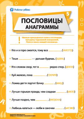 Пословицы и анаграммы № 5 (русский язык)