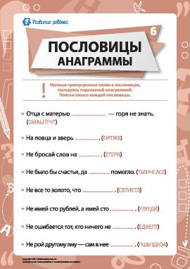 Пословицы и анаграммы № 6 (русский язык)