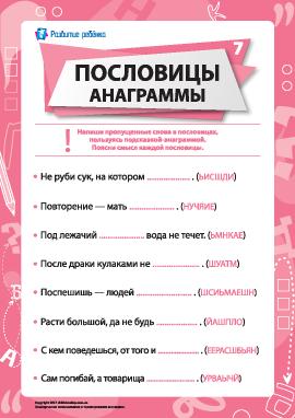 Пословицы и анаграммы № 7 (русский язык)