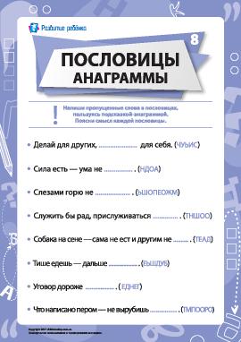 Пословицы и анаграммы № 8 (русский язык)