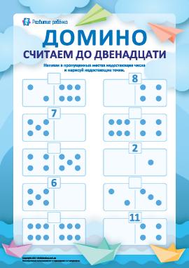 Домино: учимся считать до двенадцати
