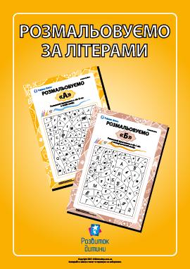 Раскрашиваем по буквам (украинский язык)