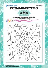 Буква «Н» украинского алфавита – игры и прописи для детей ...
