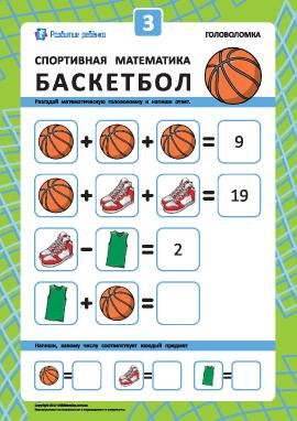 «Спортивная математика»: баскетбол