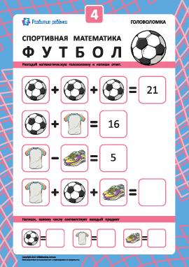 «Спортивная математика»: футбол