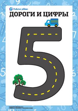 Обучающая игра «Дороги и цифры»: «пять»