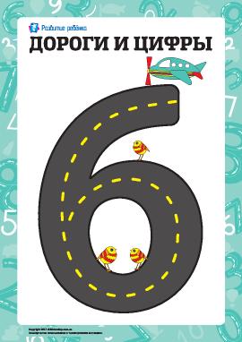 Обучающая игра «Дороги и цифры»: «шесть»