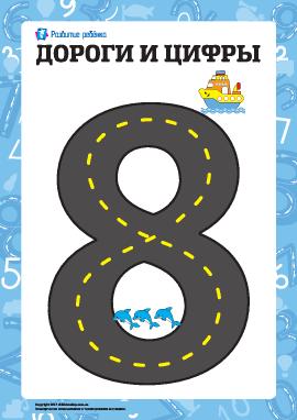 Обучающая игра «Дороги и цифры»: «восемь»