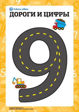 Обучающая игра «Дороги и цифры»: «девять»