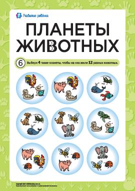 Головоломка «Планеты животных» № 6