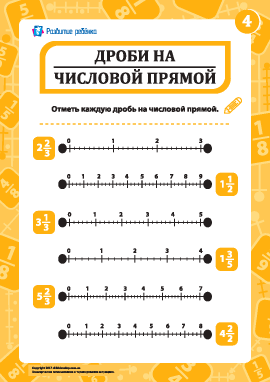 Отмечаем дроби на числовой прямой № 4