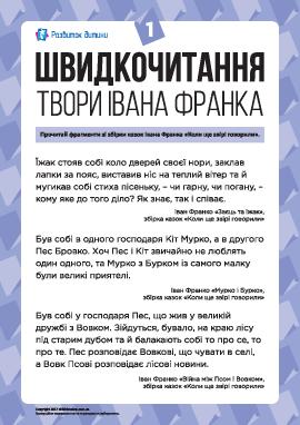 Скорочтение: произведения Ивана Франко № 1