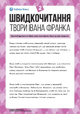 Скорочтение: произведения Ивана Франко № 2