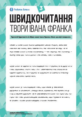 Скорочтение: произведения Ивана Франко № 3