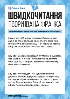 Скорочтение: произведения Ивана Франко № 7