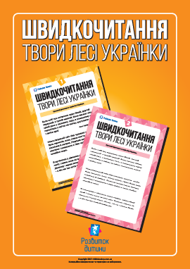 Скорочтение: произведения Леси Украинки