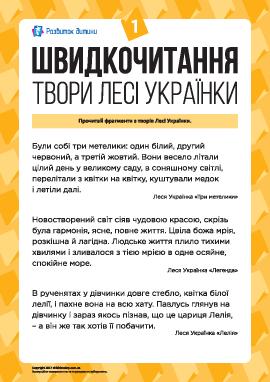 Скорочтение: произведения Леси Украинки № 1