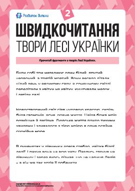 Скорочтение: произведения Леси Украинки № 2