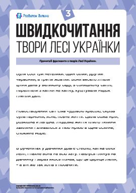 Скорочтение: произведения Леси Украинки № 3