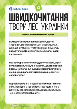 Скорочтение: произведения Леси Украинки № 4