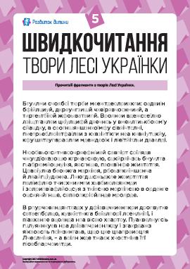 Скорочтение: произведения Леси Украинки № 5