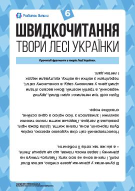 Скорочтение: произведения Леси Украинки № 6